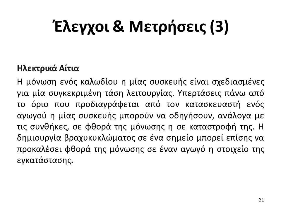 Έλεγχοι & Μετρήσεις (3)