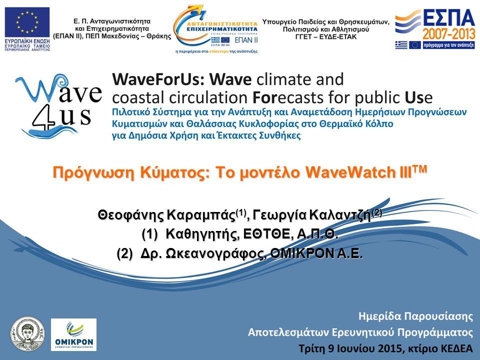 Πρόγνωση Κύματος: Το μοντέλο WaveWatch IIITM