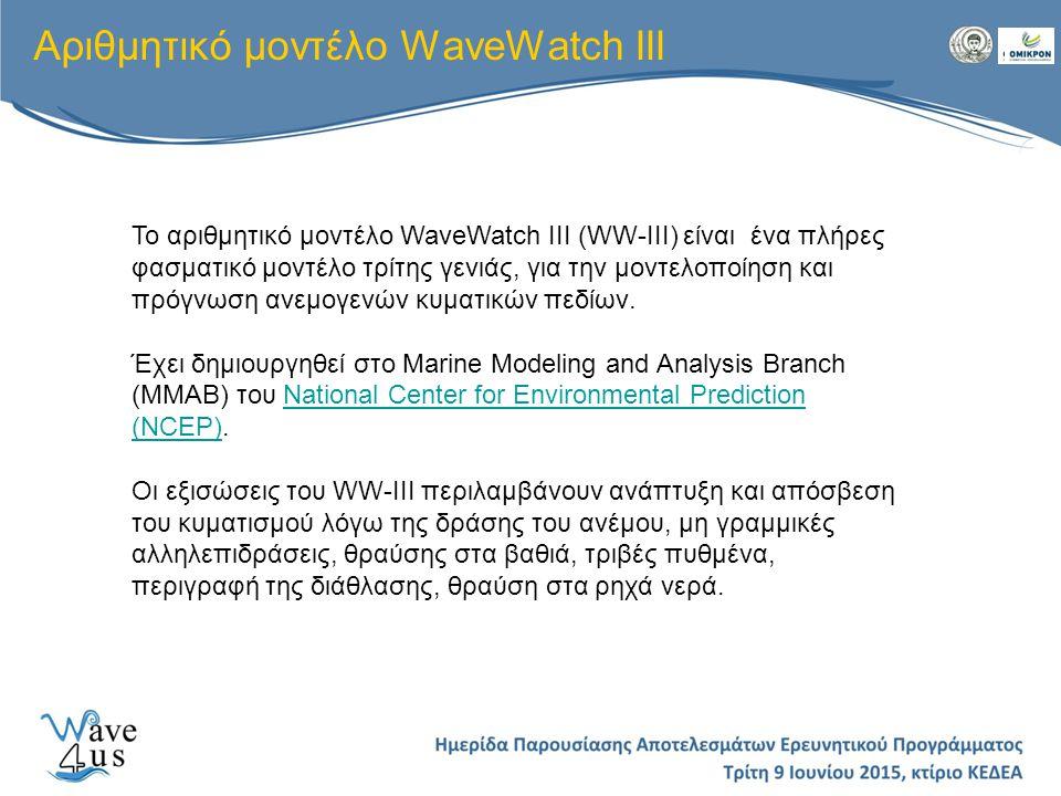 Αριθμητικό μοντέλο WaveWatch III