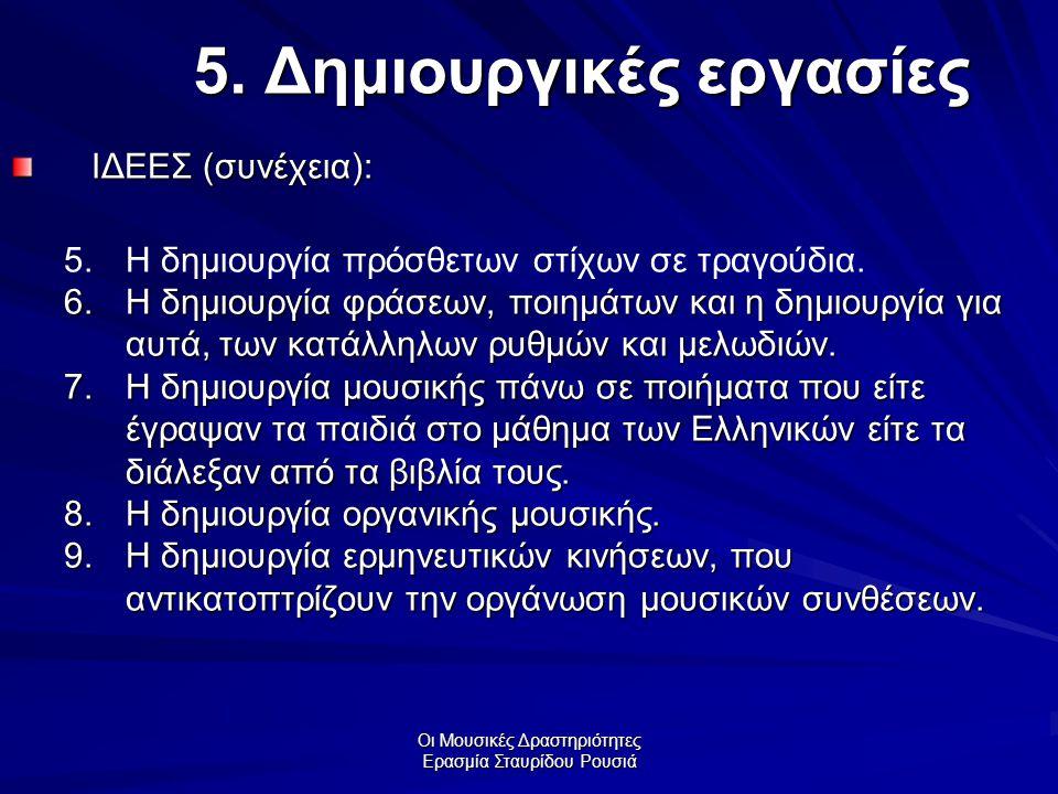 5. Δημιουργικές εργασίες