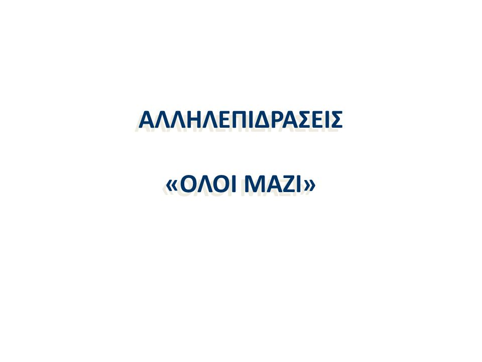 ΑΛΛΗΛΕΠΙΔΡΑΣΕΙΣ «ΟΛΟΙ ΜΑΖΙ»