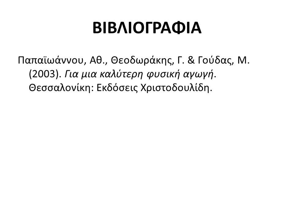 ΒΙΒΛΙΟΓΡΑΦΙΑ Παπαϊωάννου, Αθ., Θεοδωράκης, Γ. & Γούδας, Μ.