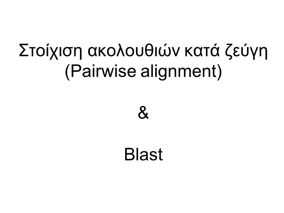 Στοίχιση ακολουθιών κατά ζεύγη (Pairwise alignment) & Blast