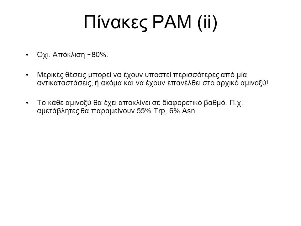 Πίνακες PAM (ii) Όχι. Απόκλιση ~80%.