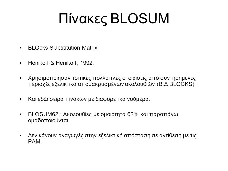 Πίνακες BLOSUM BLOcks SUbstitution Matrix Henikoff & Henikoff, 1992.
