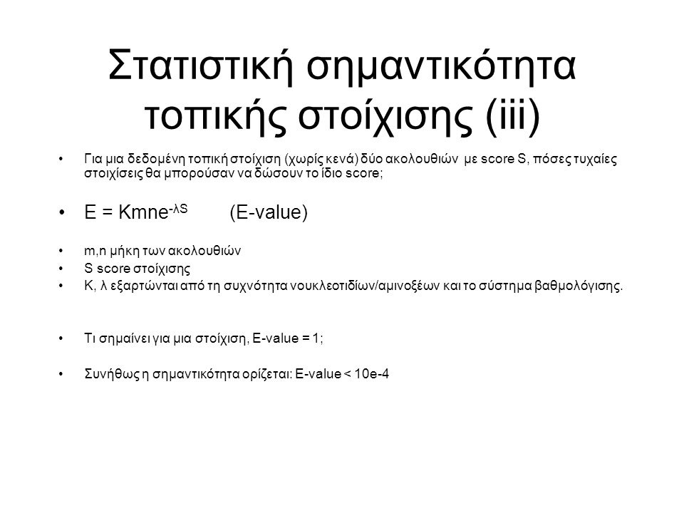 Στατιστική σημαντικότητα τοπικής στοίχισης (iii)