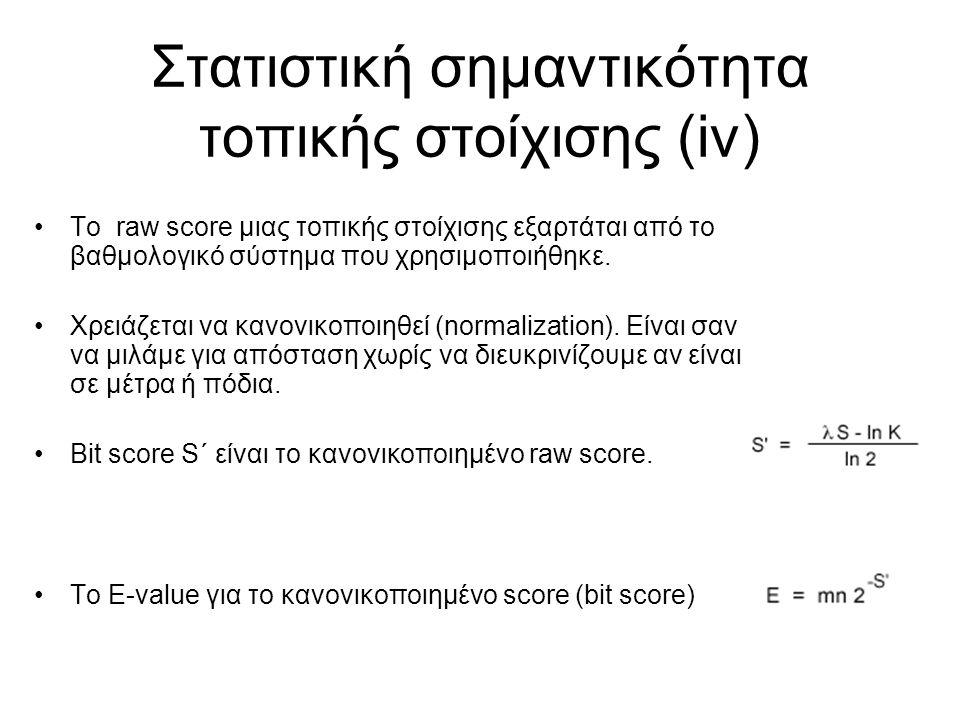 Στατιστική σημαντικότητα τοπικής στοίχισης (iv)
