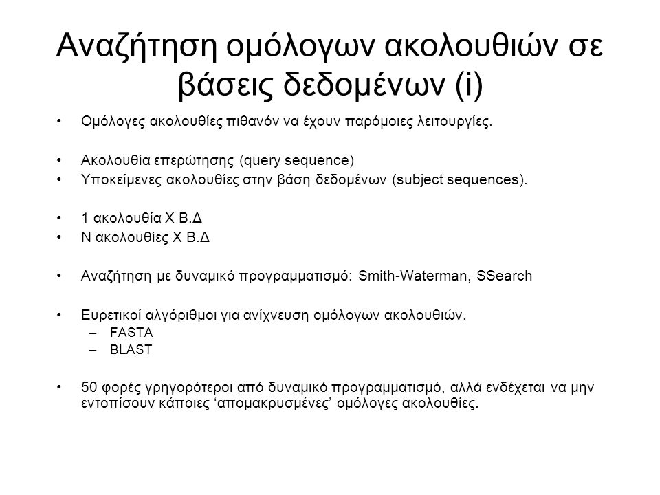 Αναζήτηση ομόλογων ακολουθιών σε βάσεις δεδομένων (i)