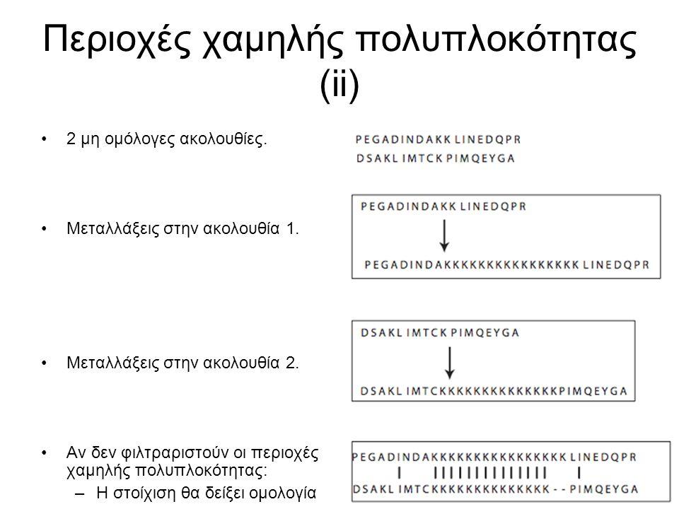 Περιοχές χαμηλής πολυπλοκότητας (ii)
