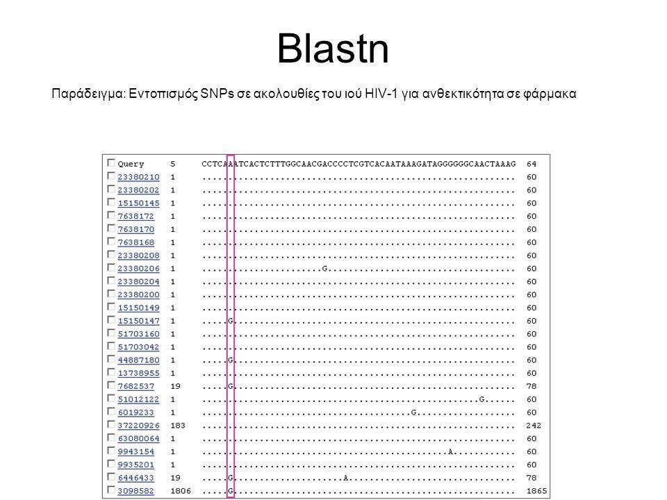 Blastn Παράδειγμα: Eντοπισμός SNPs σε ακολουθίες του ιού HIV-1 για ανθεκτικότητα σε φάρμακα