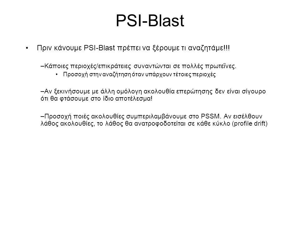 PSI-Blast Πριν κάνουμε PSI-Blast πρέπει να ξέρουμε τι αναζητάμε!!!