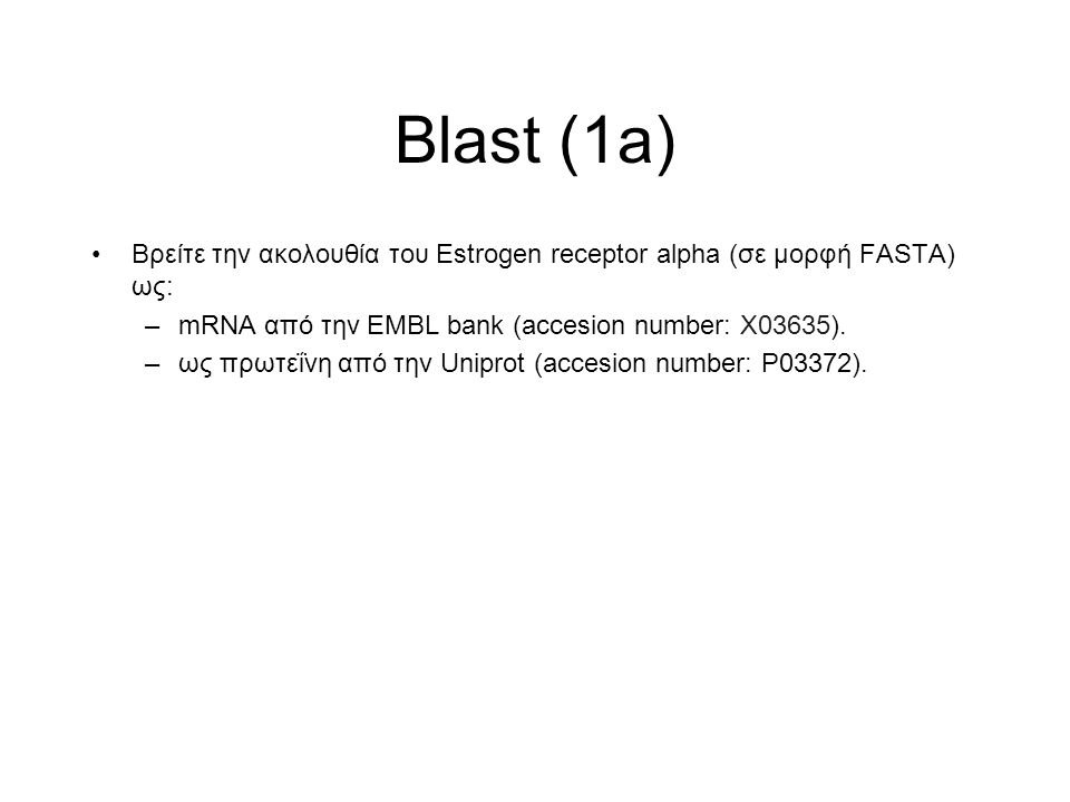 Blast (1a) Βρείτε την ακολουθία του Estrogen receptor alpha (σε μορφή FASTA) ως: mRNA από την EMBL bank (accesion number: X03635).