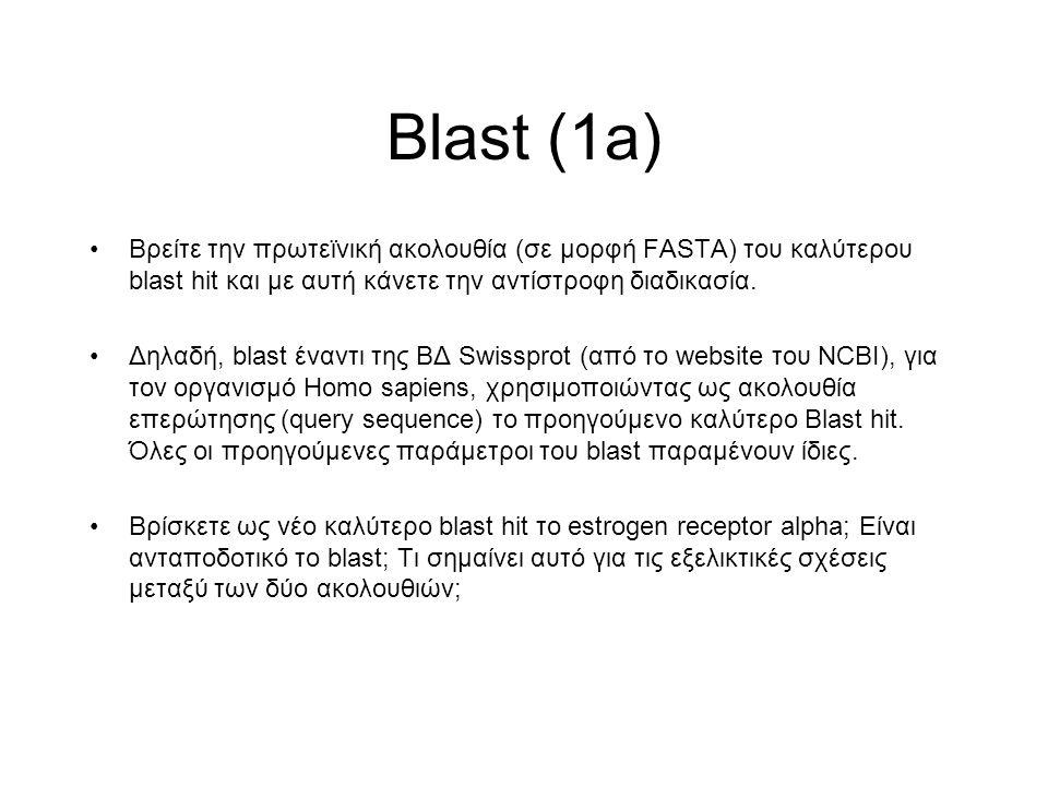 Blast (1a) Βρείτε την πρωτεϊνική ακολουθία (σε μορφή FASTA) του καλύτερου blast hit και με αυτή κάνετε την αντίστροφη διαδικασία.