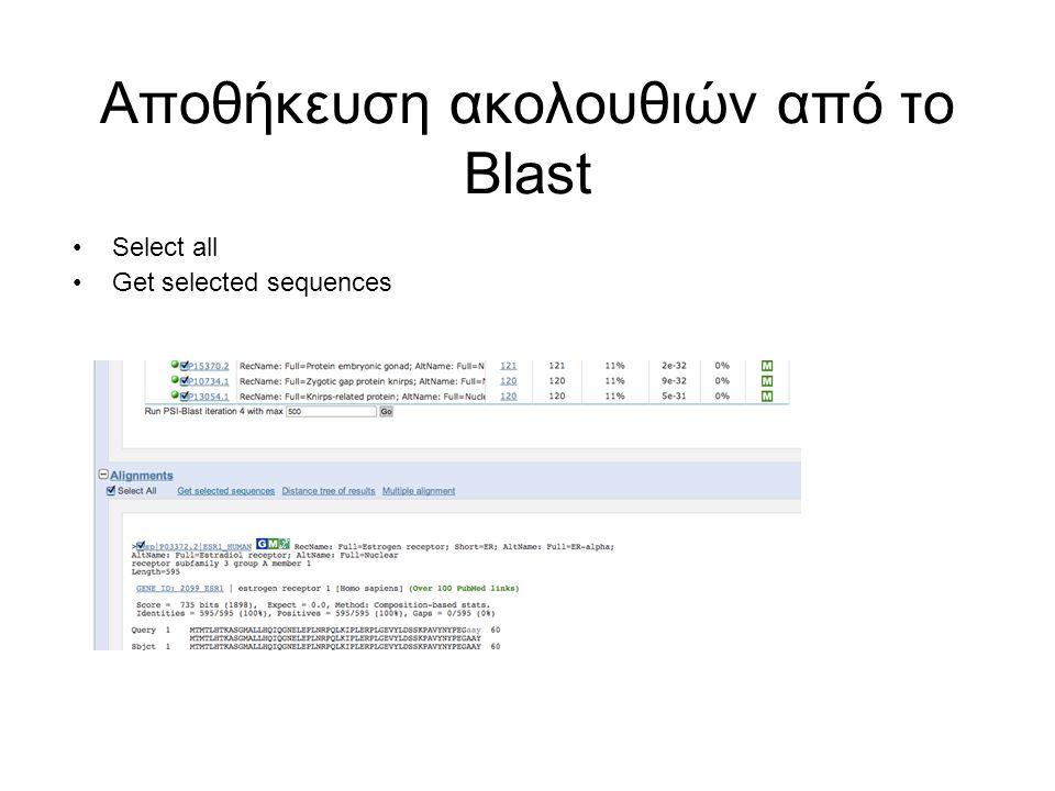Αποθήκευση ακολουθιών από το Blast