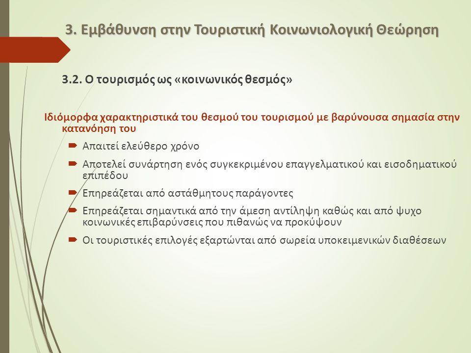 3. Εμβάθυνση στην Τουριστική Κοινωνιολογική Θεώρηση