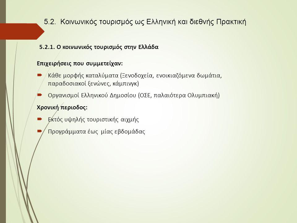 5.2. Κοινωνικός τουρισμός ως Ελληνική και διεθνής Πρακτική