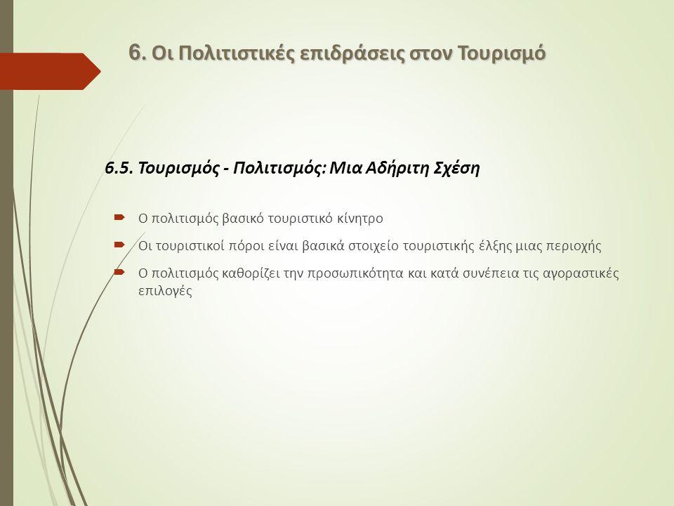 6.5. Τουρισμός - Πολιτισμός: Μια Αδήριτη Σχέση