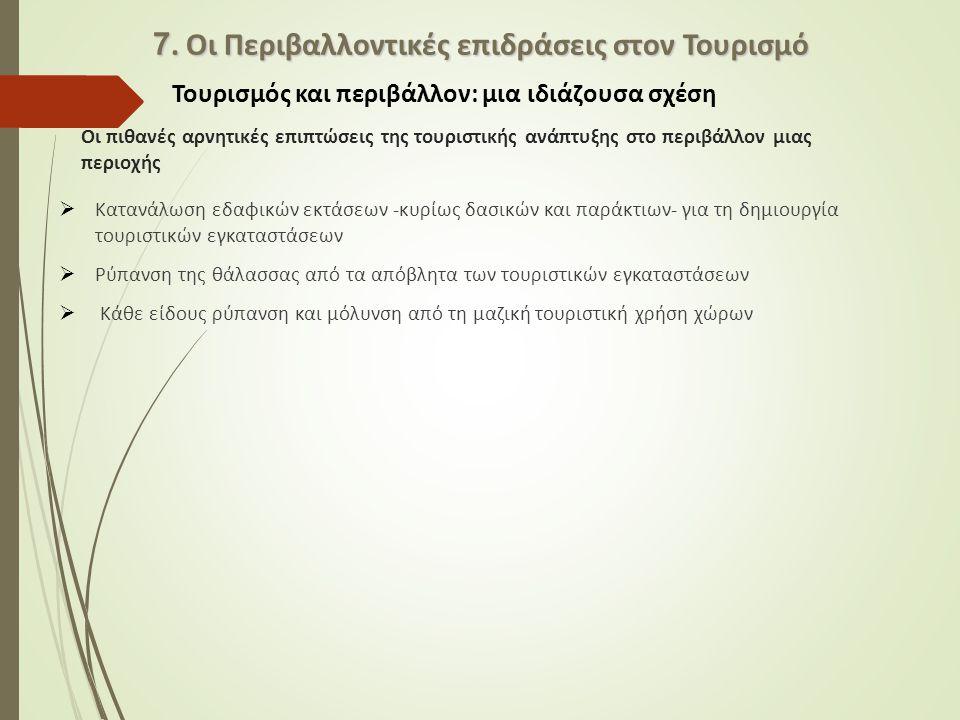 7. Οι Περιβαλλοντικές επιδράσεις στον Τουρισμό