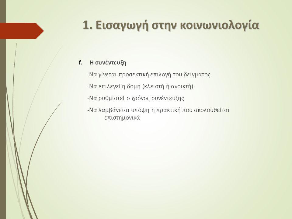 1. Εισαγωγή στην κοινωνιολογία
