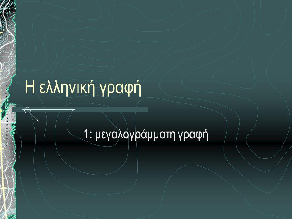 1: μεγαλογράμματη γραφή