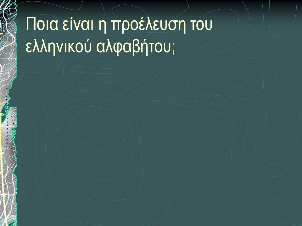 Ποια είναι η προέλευση του ελληνικού αλφαβήτου;