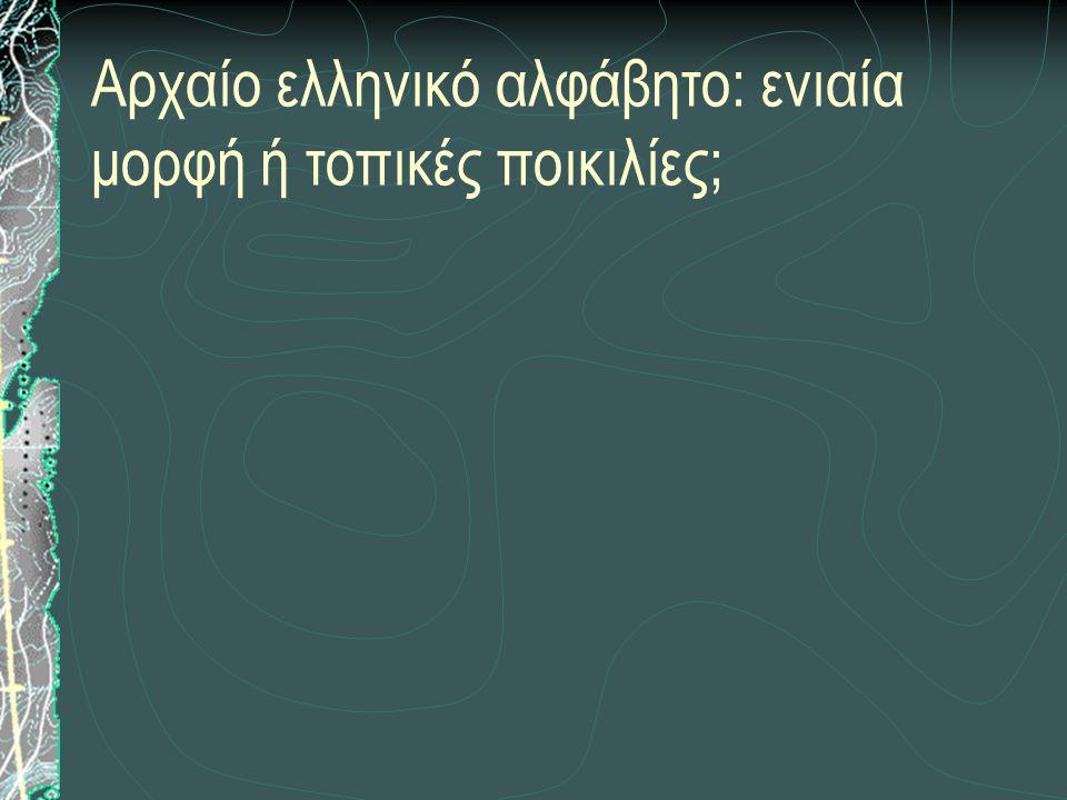 Αρχαίο ελληνικό αλφάβητο: ενιαία μορφή ή τοπικές ποικιλίες;