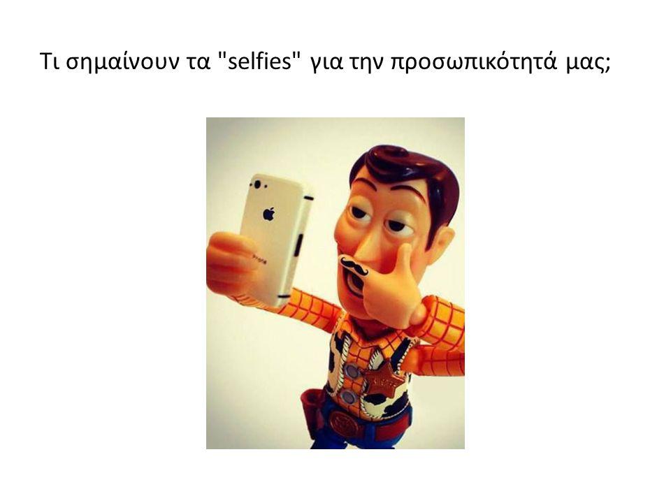 Τι σημαίνουν τα selfies για την προσωπικότητά μας;