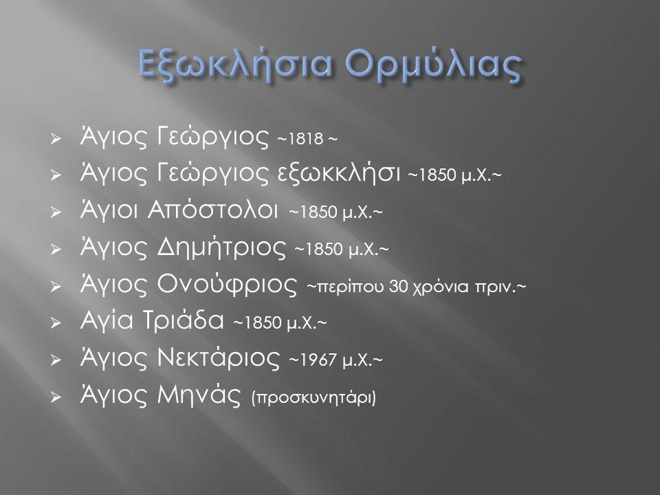Εξωκλήσια Ορμύλιας Άγιος Γεώργιος ~1818 ~