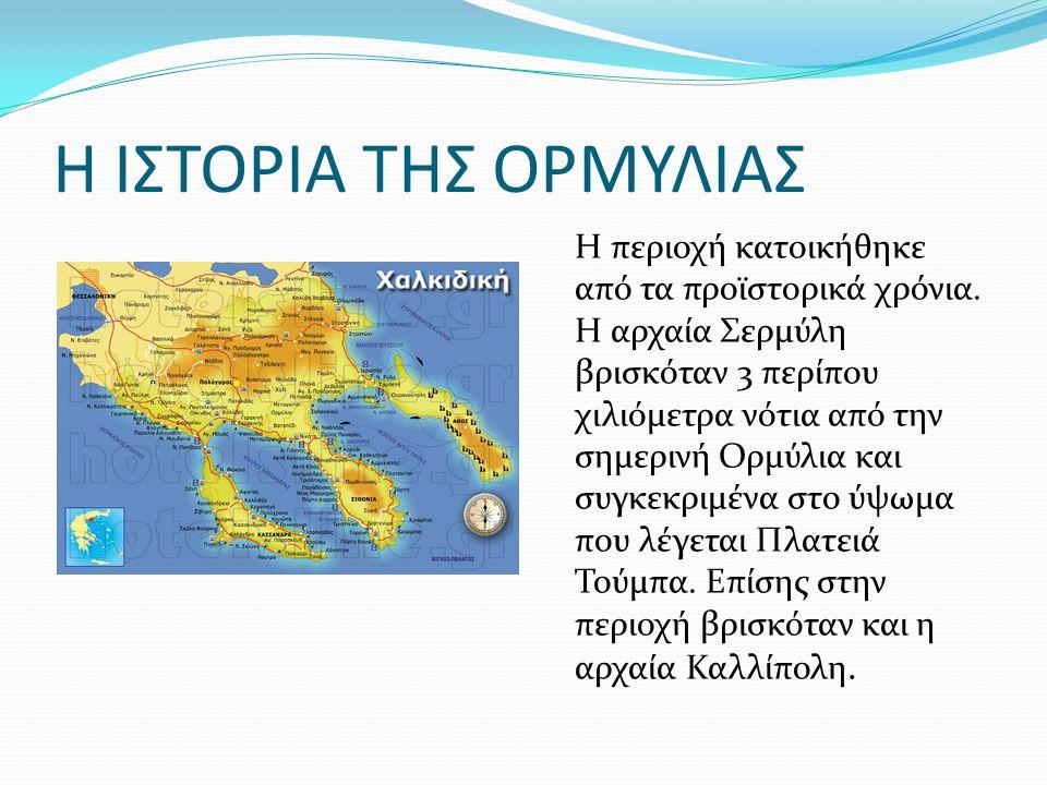Η ΙΣΤΟΡΙΑ ΤΗΣ ΟΡΜΥΛΙΑΣ