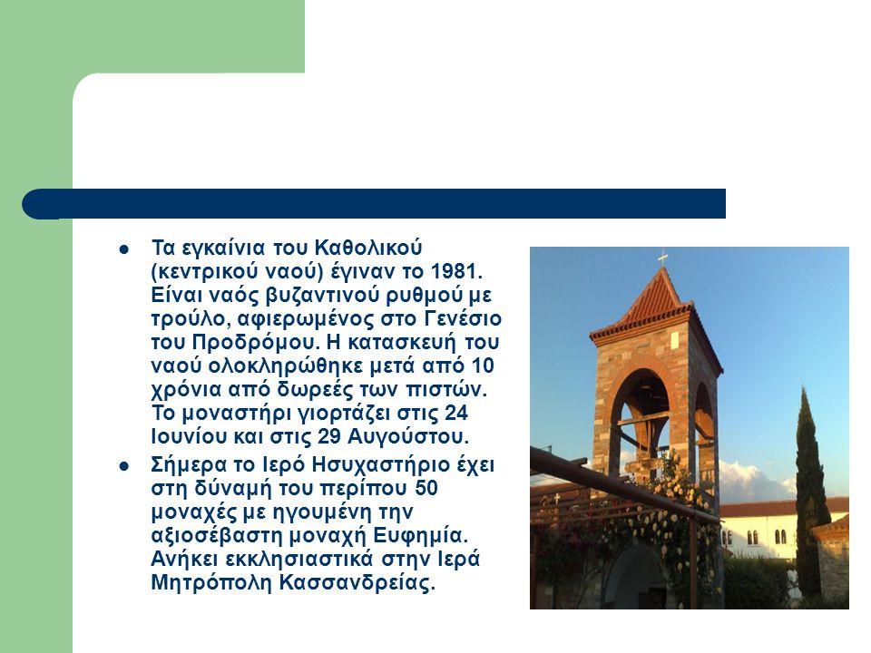Τα εγκαίνια του Καθολικού (κεντρικού ναού) έγιναν το 1981