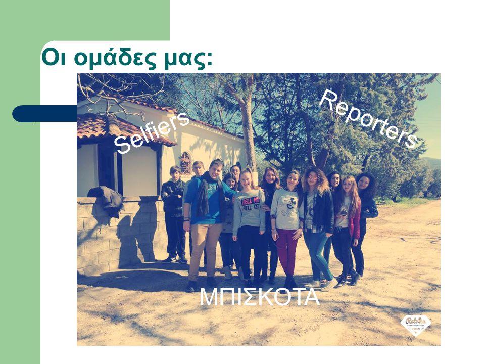 Οι ομάδες μας: Reporters Selfiers ΜΠΙΣΚΟΤΑ