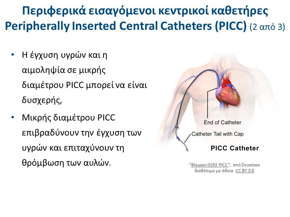 Περιφερικά εισαγόμενοι κεντρικοί καθετήρες Peripherally Inserted Central Catheters (PICC) (3 από 3)