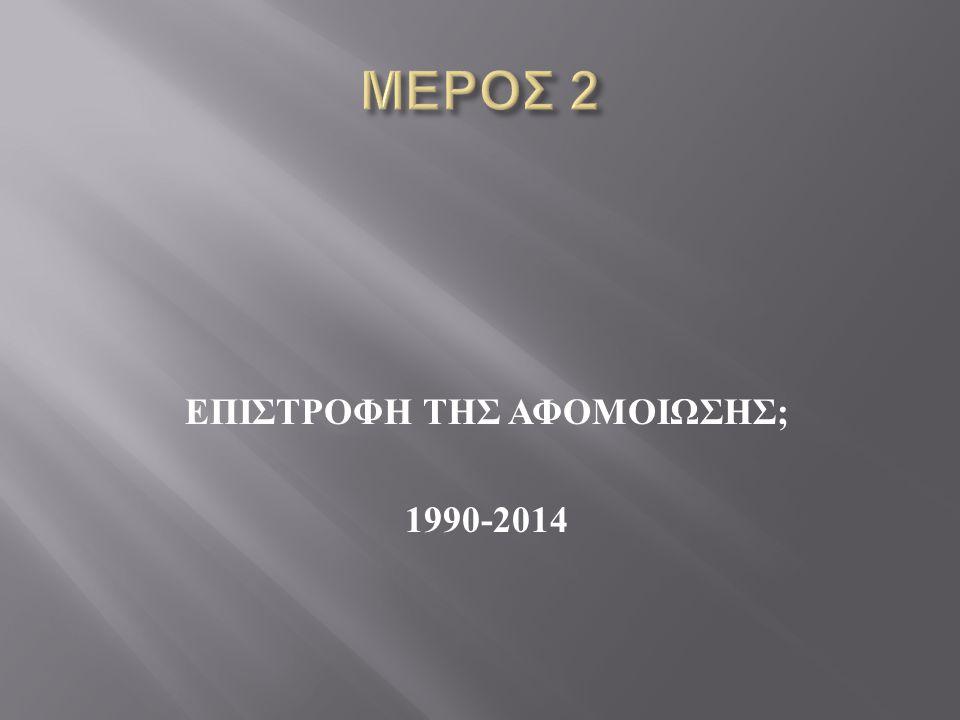 ΕΠΙΣΤΡΟΦΗ ΤΗΣ ΑΦΟΜΟΙΩΣΗΣ; 1990-2014