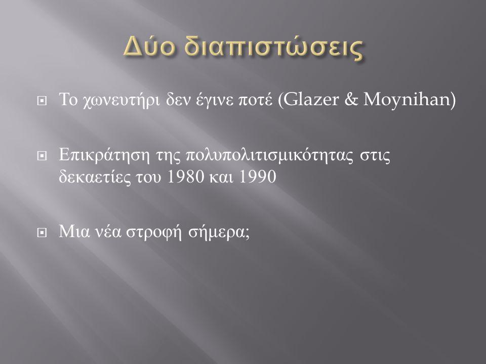 Δύο διαπιστώσεις Το χωνευτήρι δεν έγινε ποτέ (Glazer & Moynihan)
