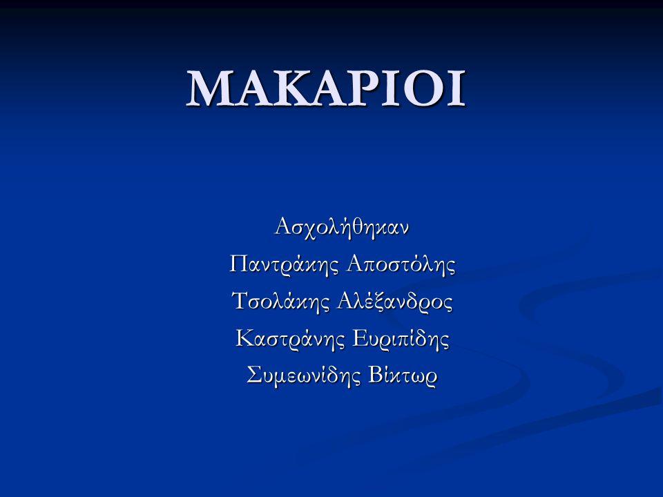 ΜΑΚΑΡΙΟΙ Ασχολήθηκαν Παντράκης Αποστόλης Τσολάκης Αλέξανδρος
