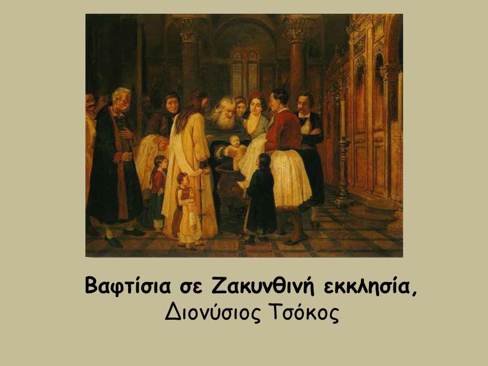 Βαφτίσια σε Ζακυνθινή εκκλησία, Διονύσιος Τσόκος 