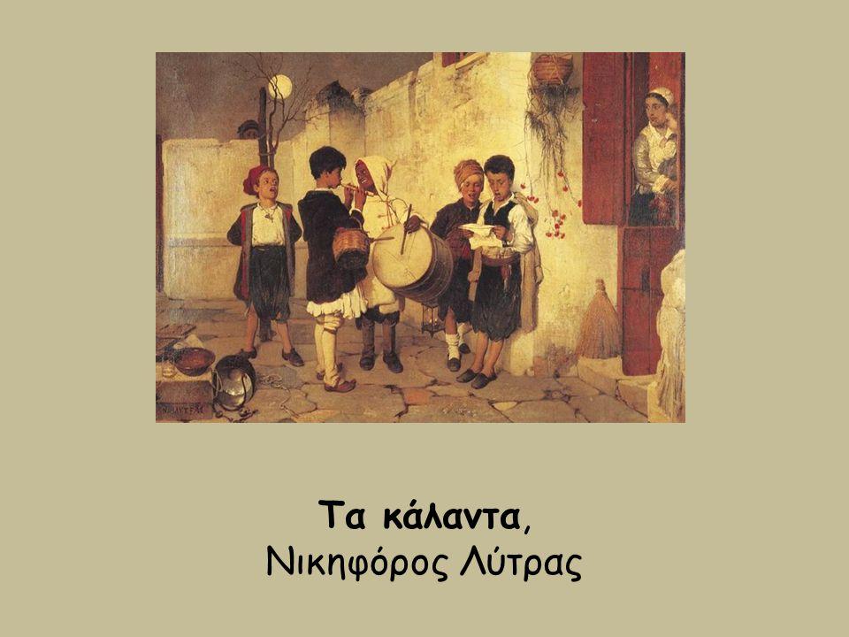 Τα κάλαντα, Νικηφόρος Λύτρας
