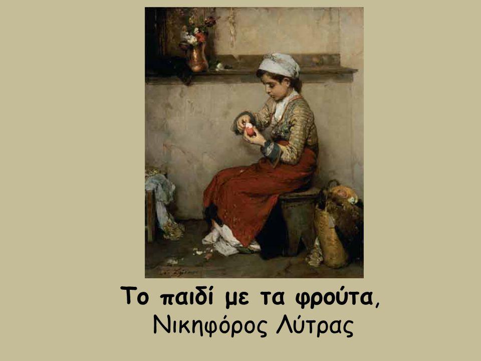 Το παιδί με τα φρούτα, Νικηφόρος Λύτρας