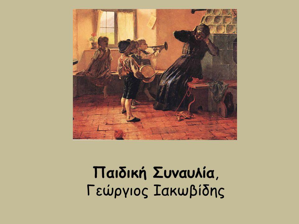 Παιδική Συναυλία, Γεώργιος Ιακωβίδης