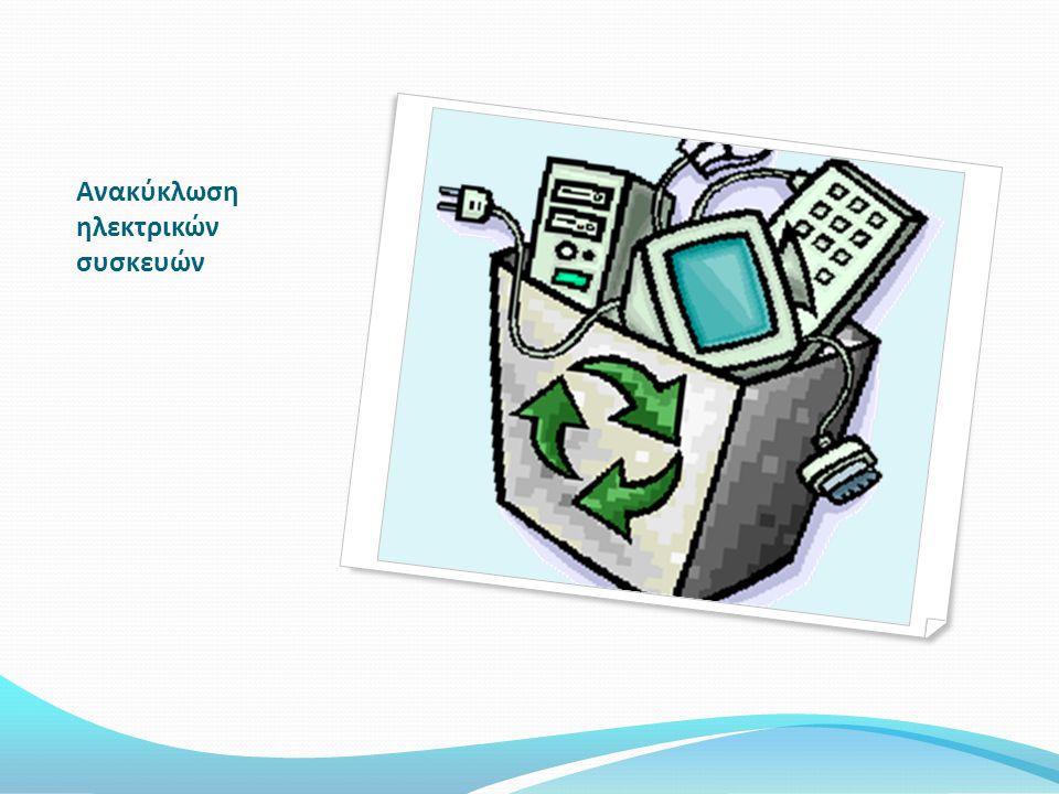 Ανακύκλωση ηλεκτρικών συσκευών