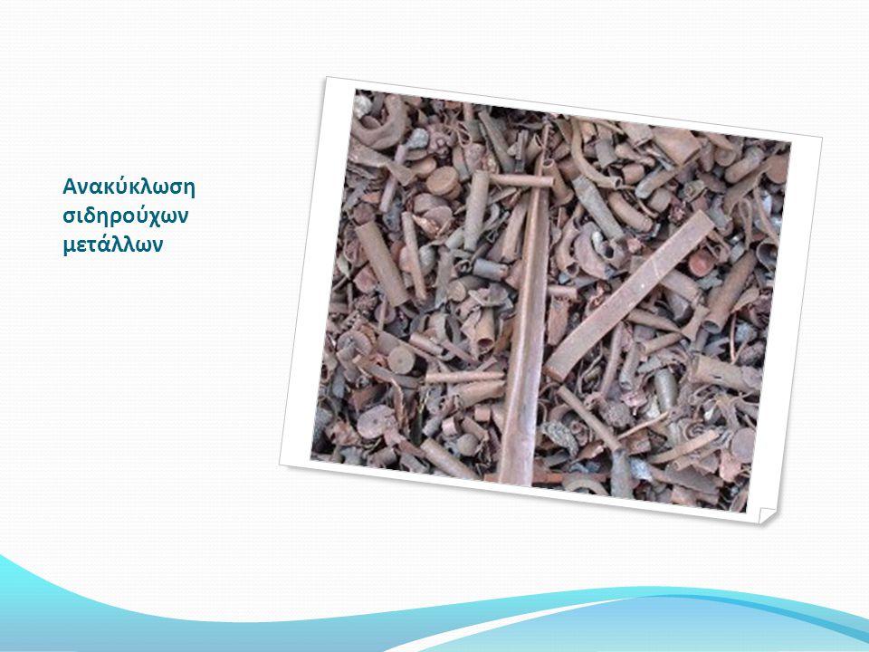 Ανακύκλωση σιδηρούχων μετάλλων