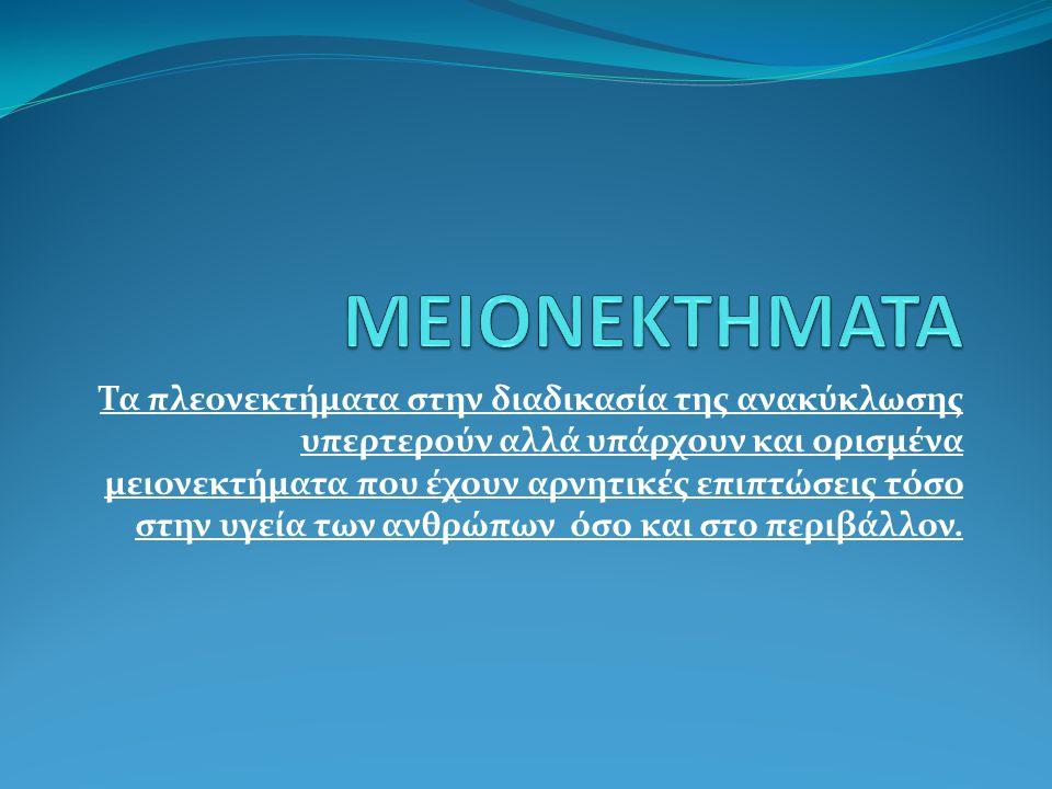 ΜΕΙΟΝΕΚΤΗΜΑΤΑ