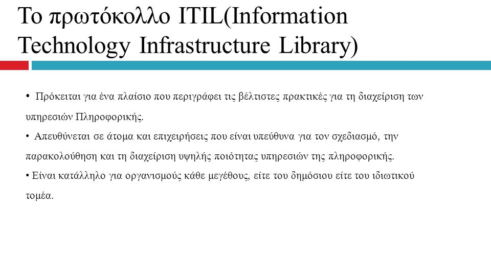 Το πρωτόκολλο ITIL(Information Technology Infrastructure Library)