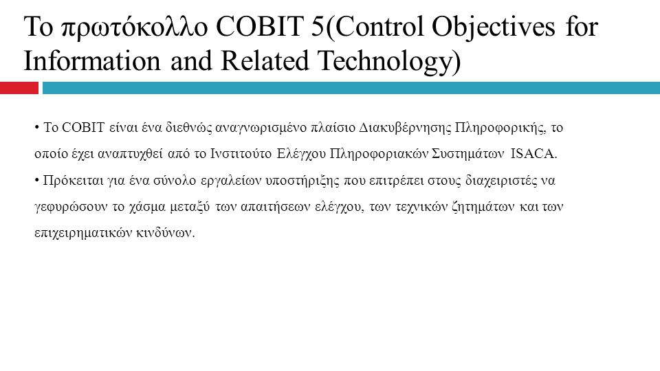 Το πρωτόκολλο COBIT 5(Control Objectives for Information and Related Technology)