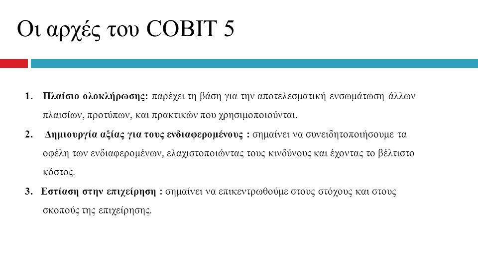 Οι αρχές του COBIT 5