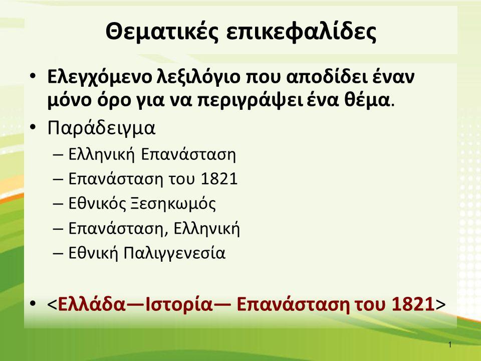 Υποδιαιρέσεις <Ελλάδα- Ιστορία – Επανάσταση του 1821 – Μάχες>