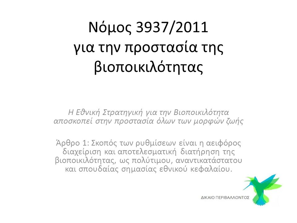 Νόμος 3937/2011 για την προστασία της βιοποικιλότητας