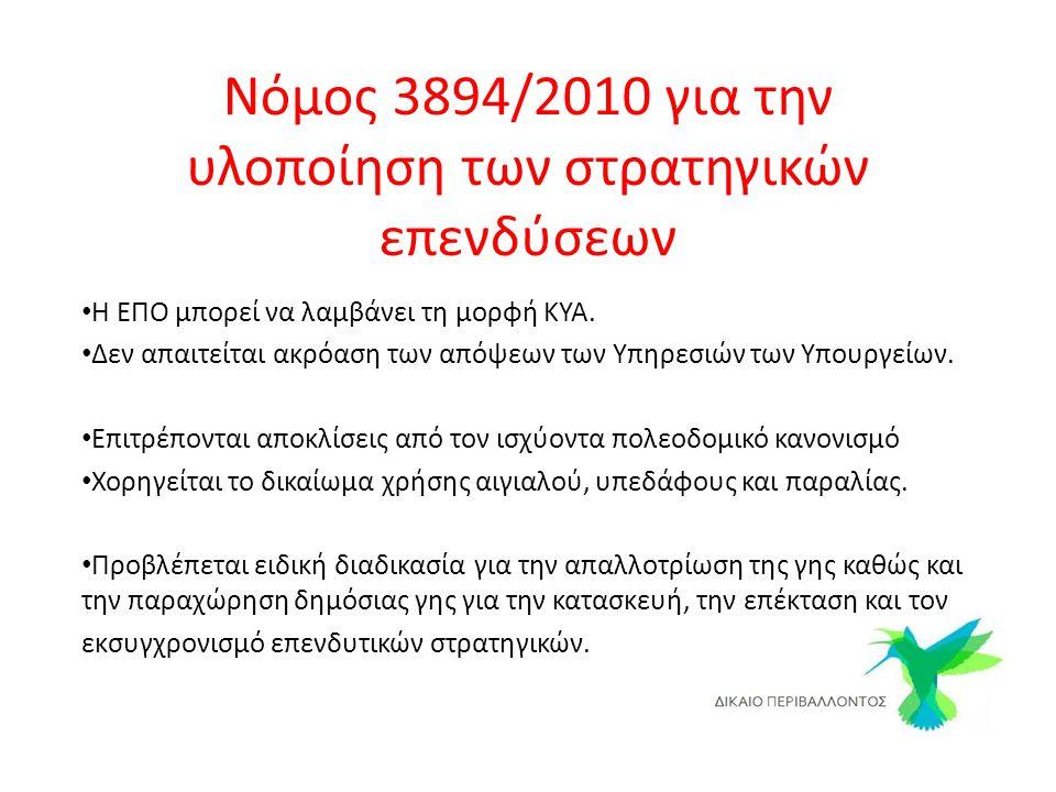 Νόμος 3894/2010 για την υλοποίηση των στρατηγικών επενδύσεων