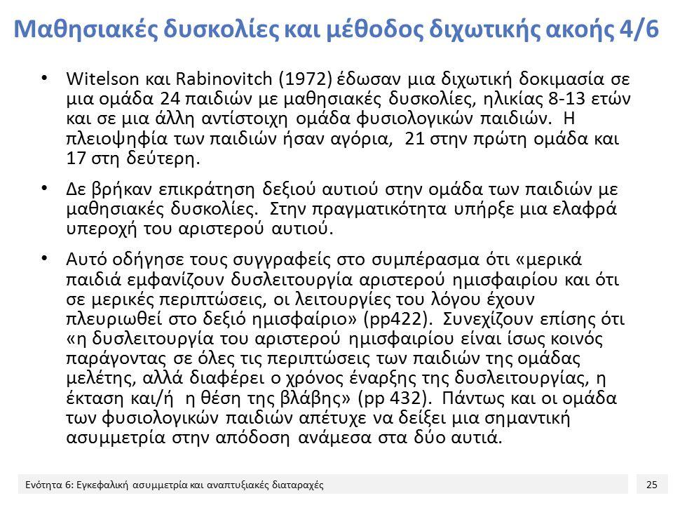 Μαθησιακές δυσκολίες και μέθοδος διχωτικής ακοής 4/6