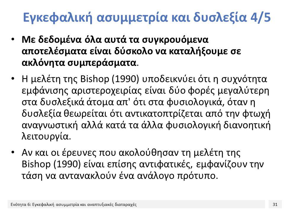 Εγκεφαλική ασυμμετρία και δυσλεξία 4/5